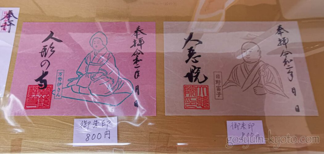 京都市の宝鏡寺の限定御朱印