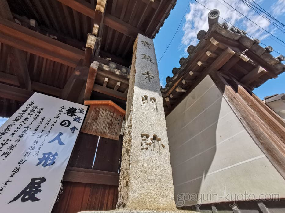 京都市上京区にある宝鏡寺