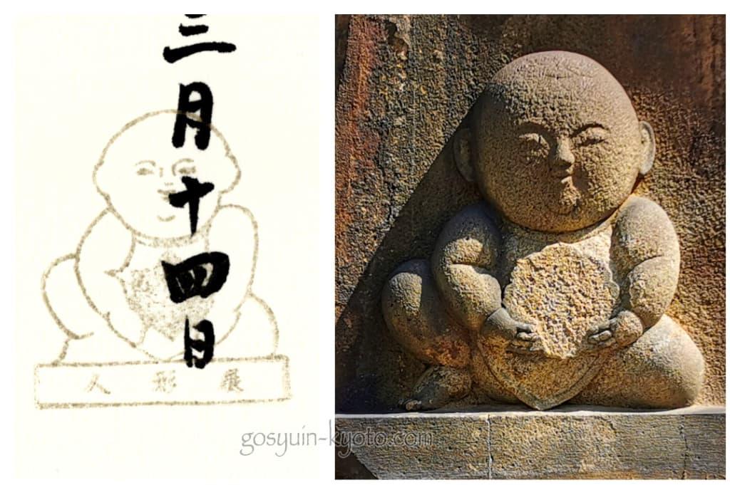 京都市の宝鏡寺の御朱印