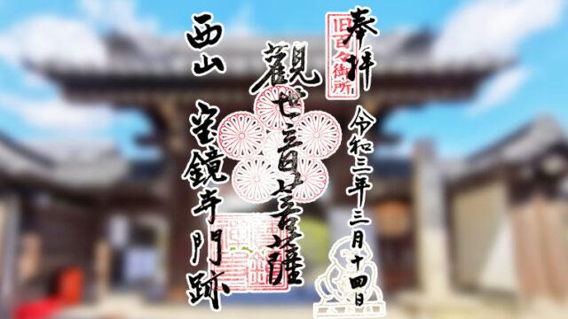 京都市上京区の宝鏡寺の御朱印