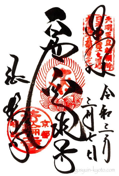 京都市嵐山の法輪寺の御朱印