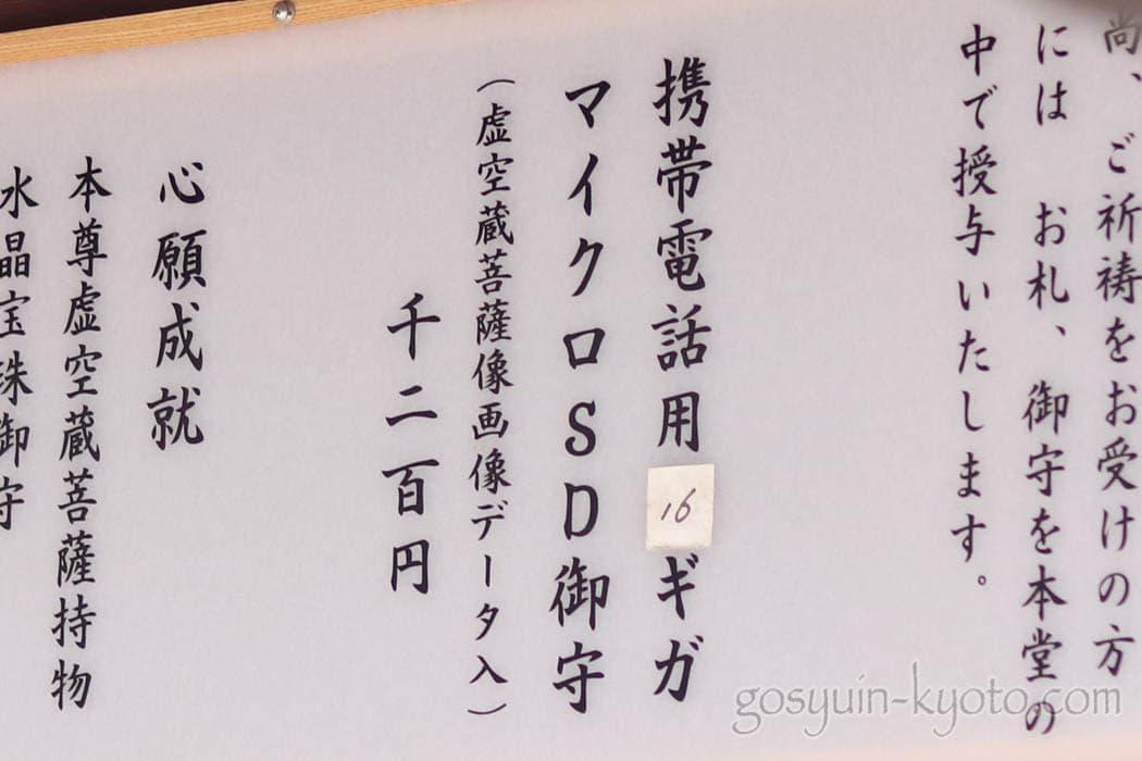 京都市嵐山の御守