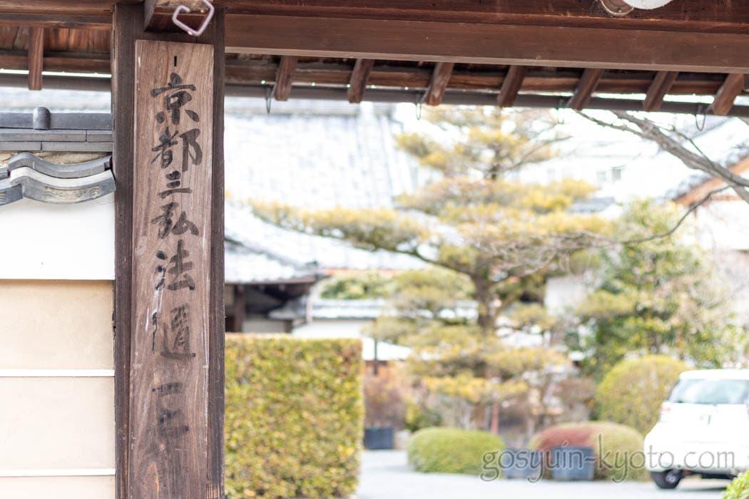 京都市北区の神光院