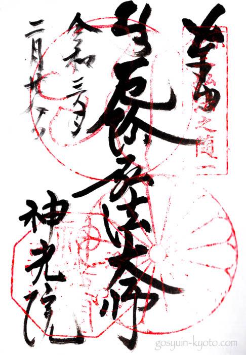 京都三弘法の神光院の御朱印