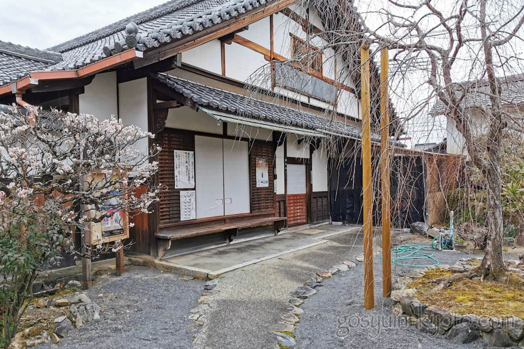 神光院の寺務所