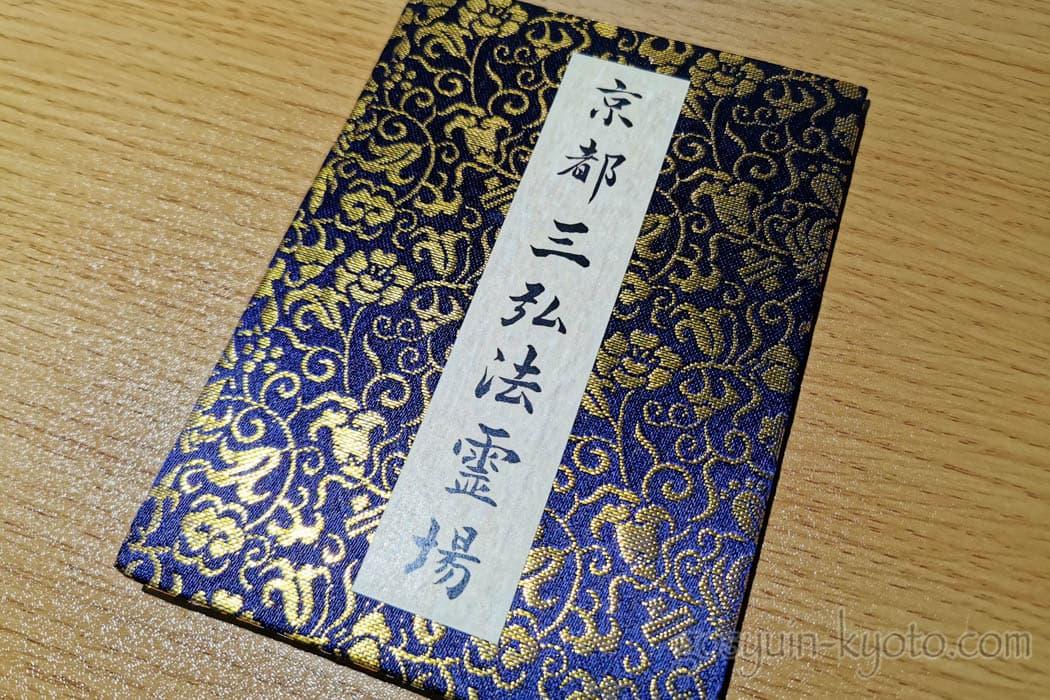 京都三弘法の御朱印帳
