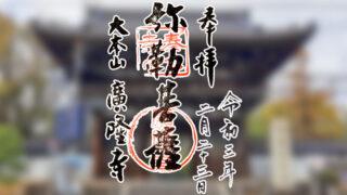 京都市右京区の広隆寺の御朱印