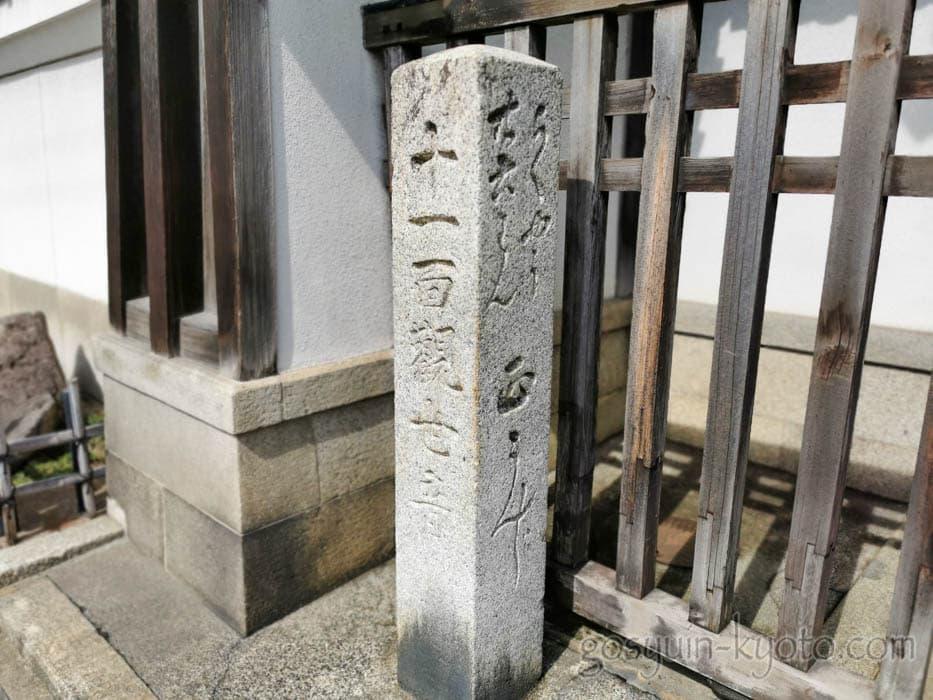 洛陽三十三所観音霊場第26番札所の正運寺