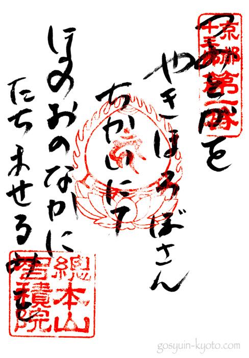 京都市東山区の智積院の御朱印