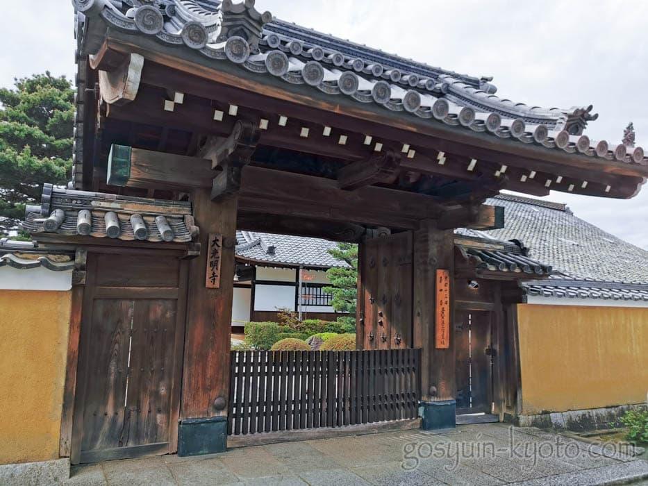 京都の大光明寺