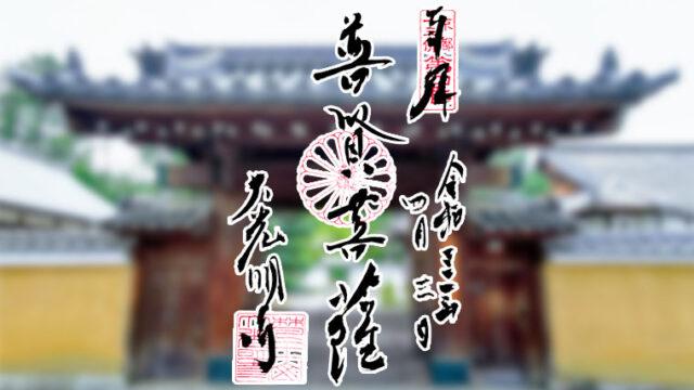京都の大光明寺の御朱印