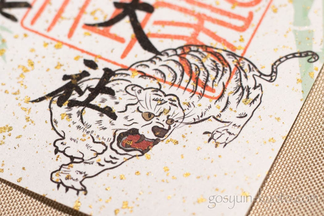 松尾大社の白虎の御朱印