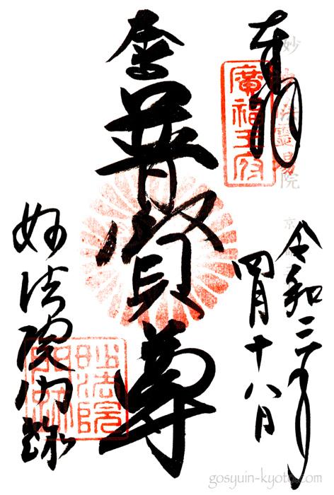 京都市東山区の妙法院門跡の御朱印