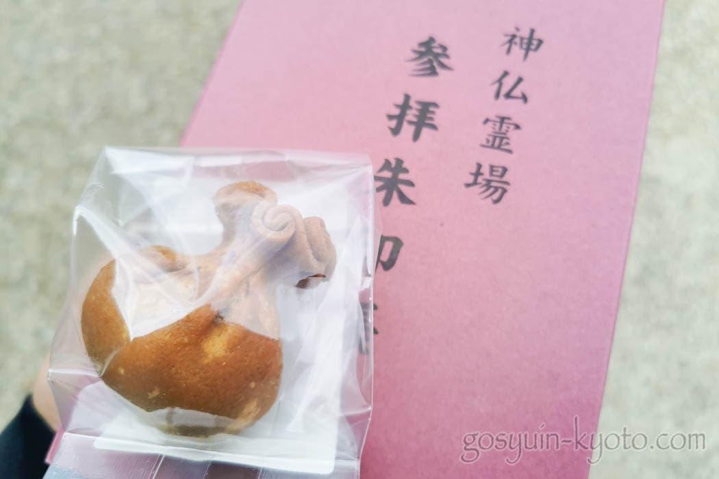 京都市東山区の妙法院門跡で頂いたお菓子