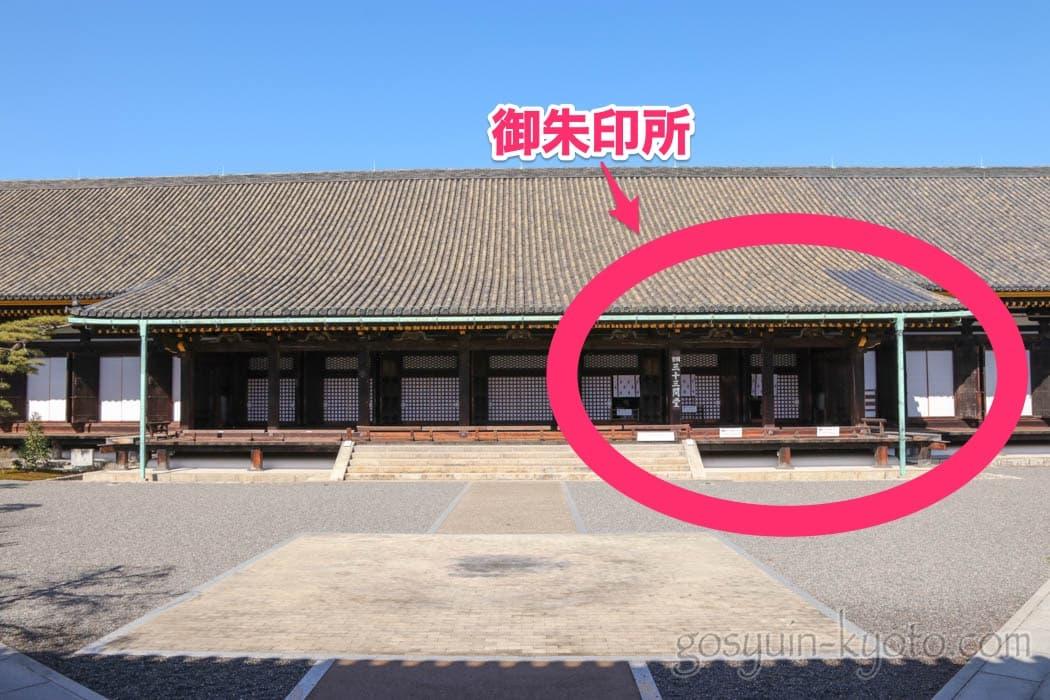 京都市東山区の三十三間堂