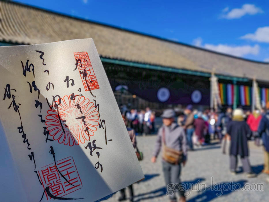 京都市東山区の三十三間堂の御朱印