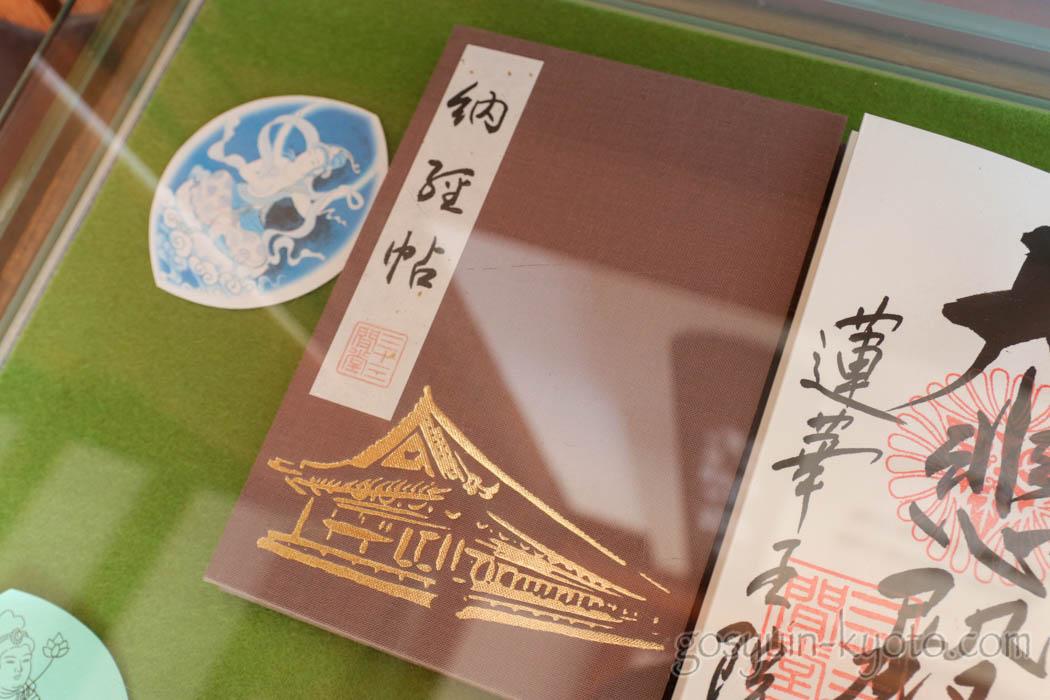 京都市東山区の三十三間堂の御朱印帳