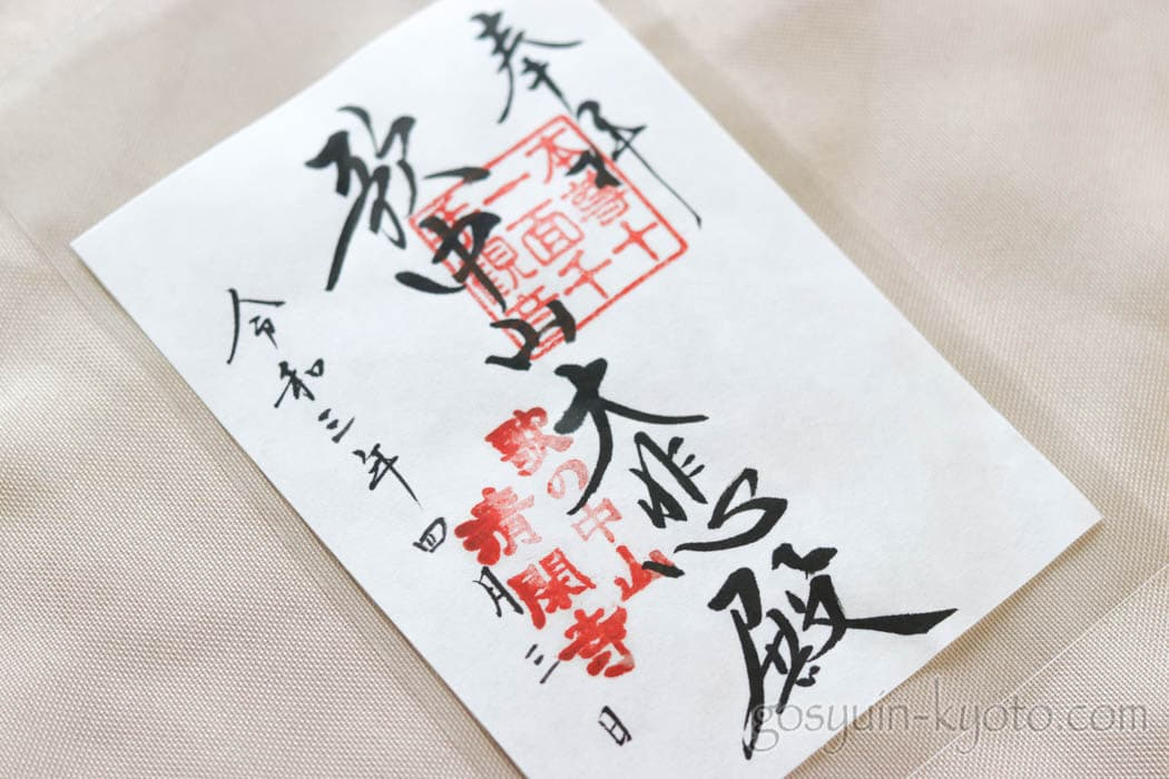 京都市東山区の清閑寺の御朱印