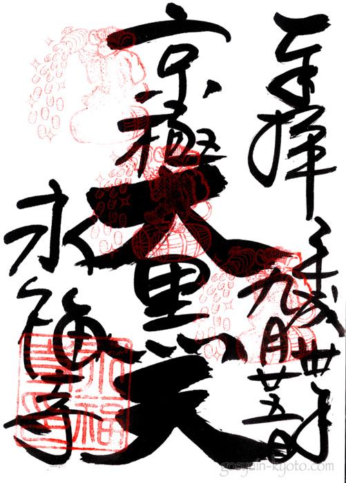 京都市中京区の蛸薬師堂(永福寺)の御朱印
