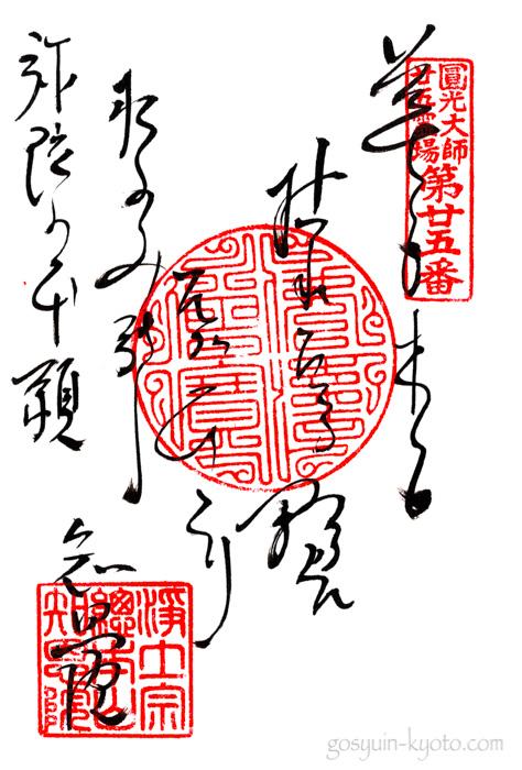 京都市東山区の知恩院の御朱印