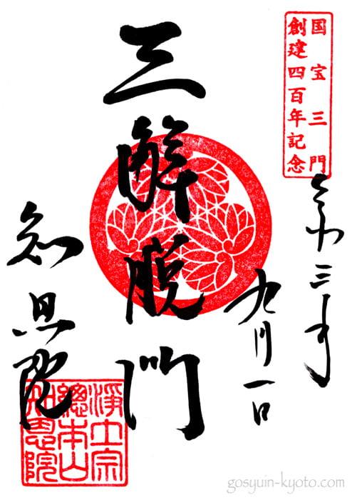 京都市東山区の知恩院の限定御朱印