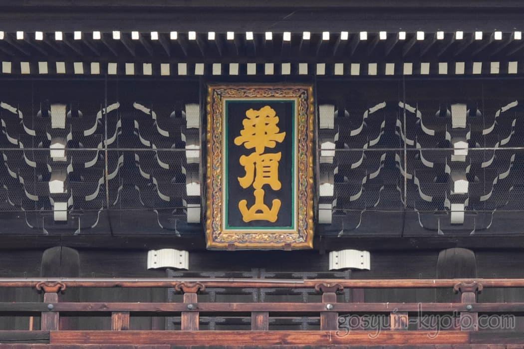 東山区の知恩院の三門