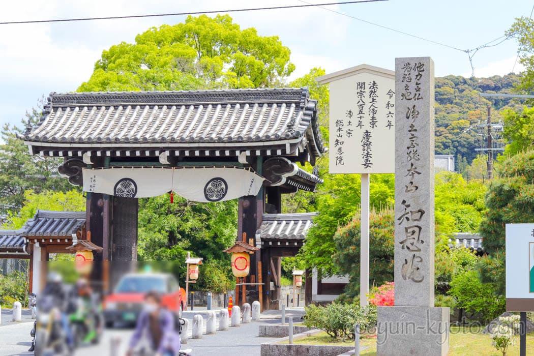 京都市東山区の知恩院
