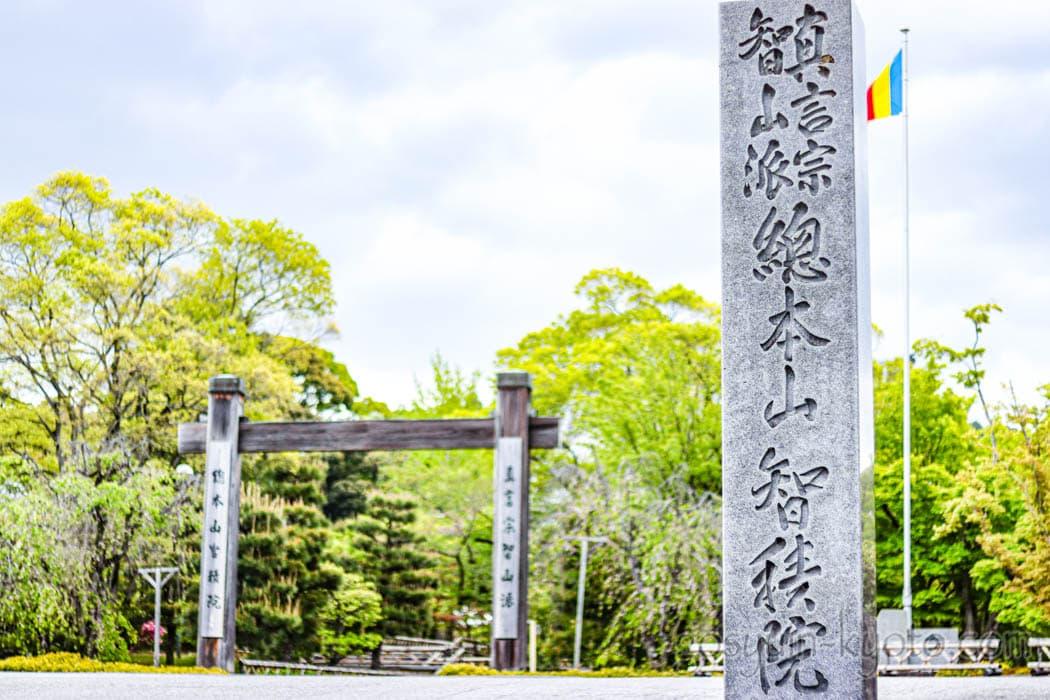 京都市東山区の真言宗智山派総本山の智積院