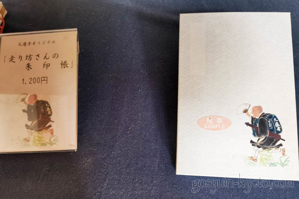京都市左京区の大蓮寺の御朱印帳