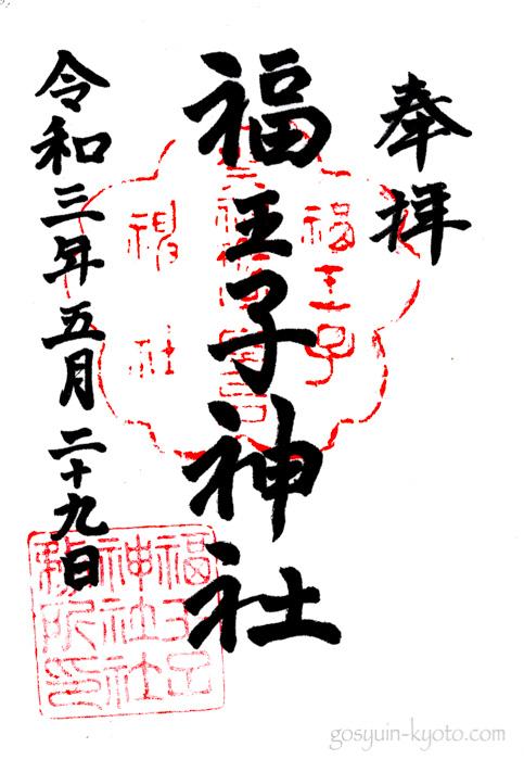 福王子神社の御朱印