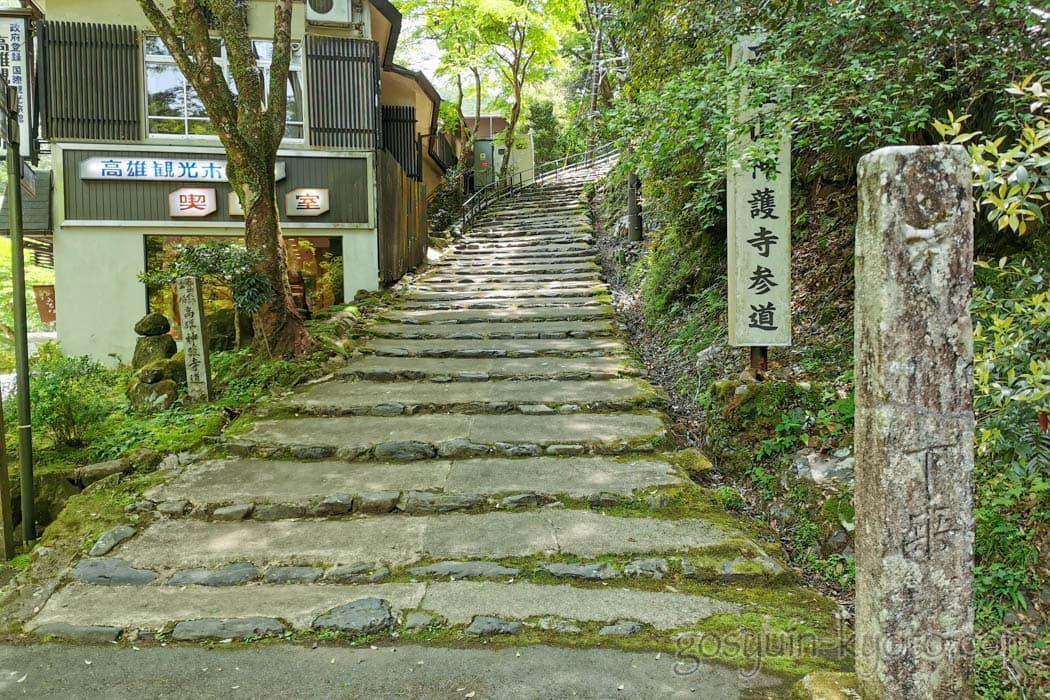 京都の三尾の神護寺