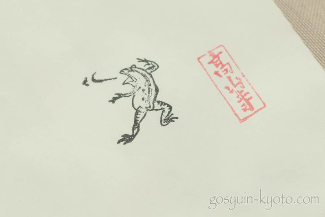 京都市の高山寺の封筒