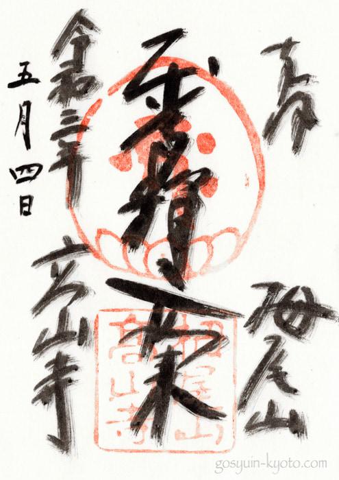 京都市の高山寺の御朱印