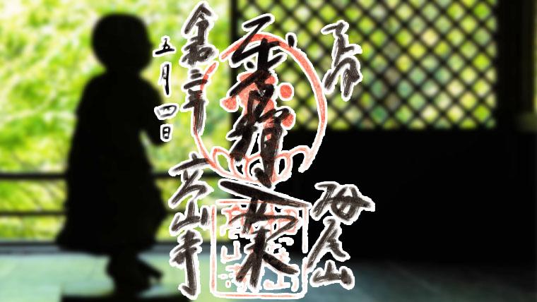 京都市右京区の高山寺の御朱印