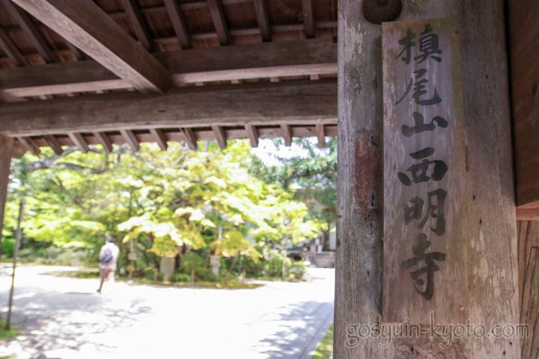 京都市右京区の西明寺
