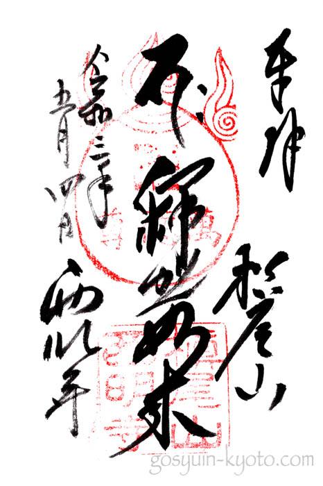 京都市右京区の西明寺の御朱印