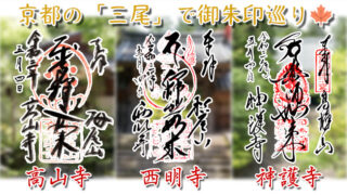 京都の三尾