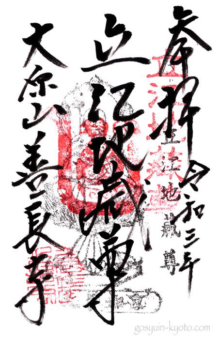 善長寺(京都)の御朱印