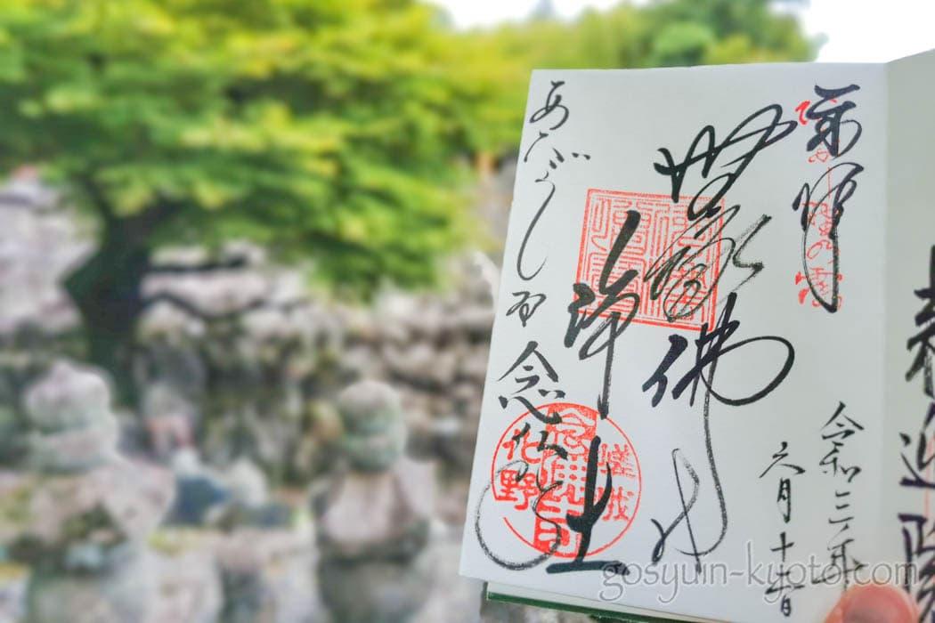 京都市右京区の化野念仏寺の御朱印