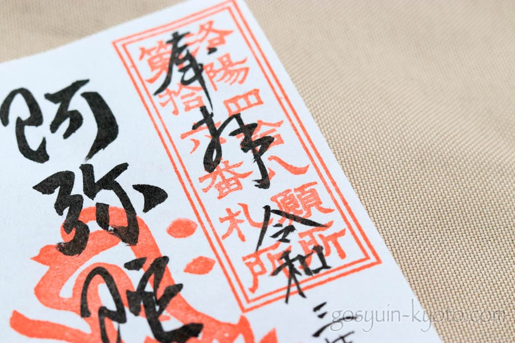 京都市上京区の阿弥陀寺の御朱印