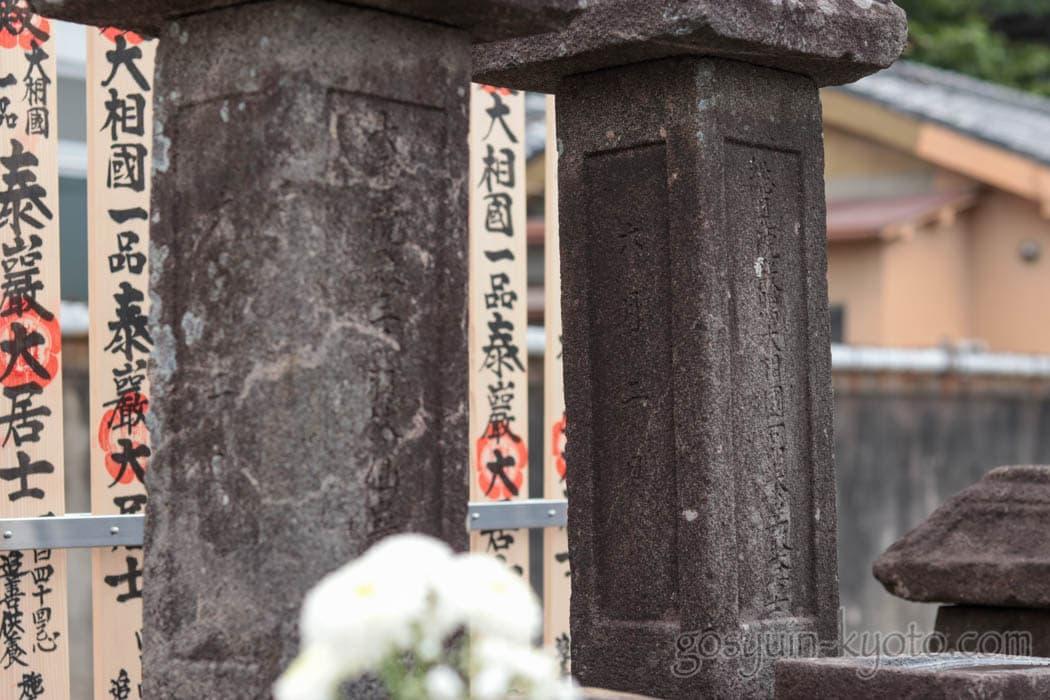 京都市上京区の阿弥陀寺の織田信長の墓
