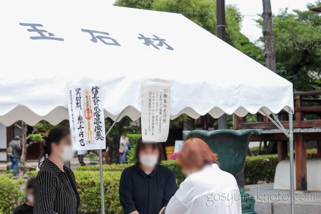 京都市上京区の阿弥陀寺