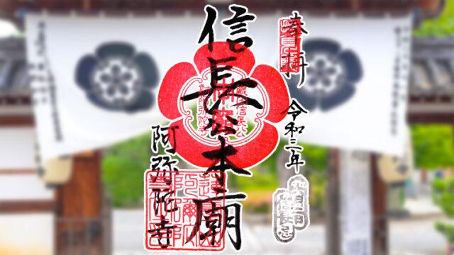 京都の阿弥陀寺の御朱印