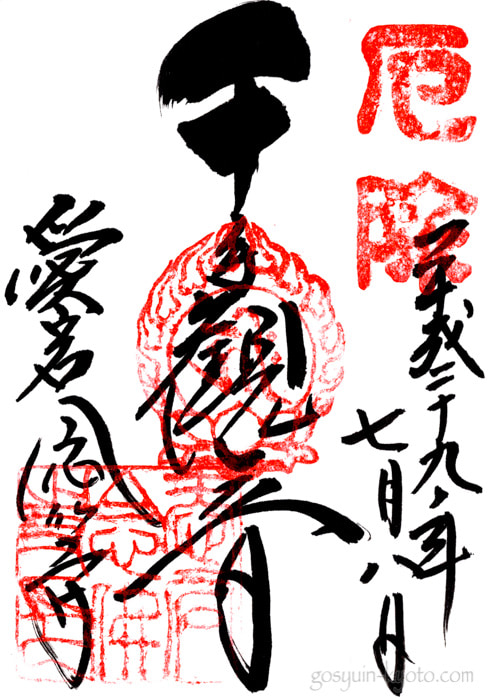 京都市右京区の愛宕念仏寺の御朱印