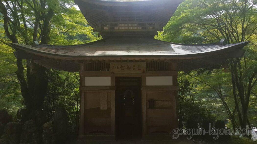 京都市右京区の愛宕念仏寺