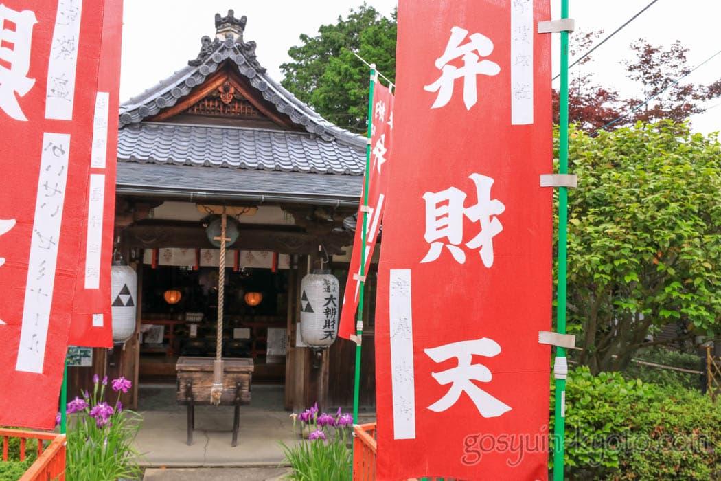 京都市東山区の戒光寺の融通弁財天