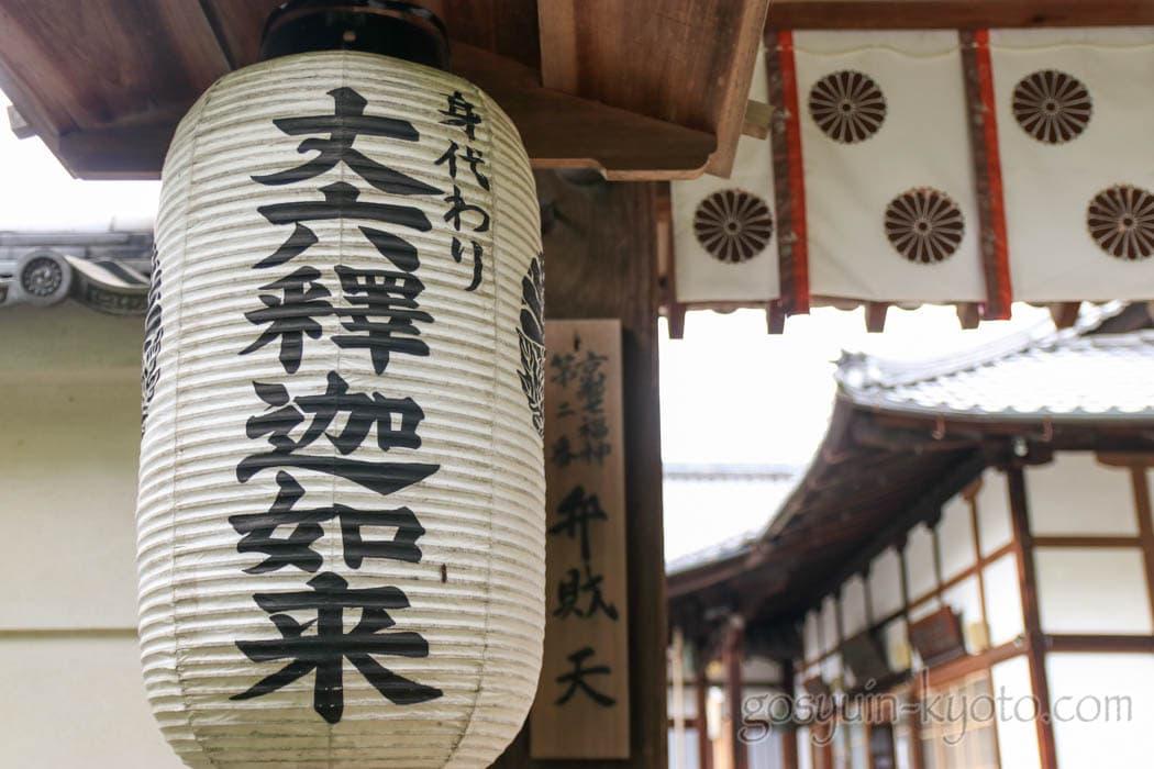 京都市東山区の戒光寺