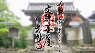 京都市東山区の戒光寺の御朱印