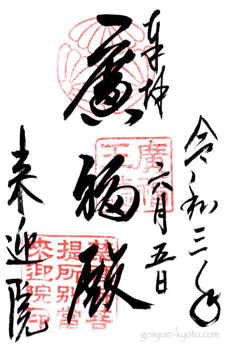 京都市東山区の来迎院の御朱印