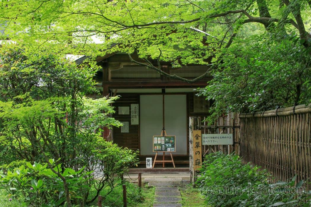 京都市東山区の来迎院